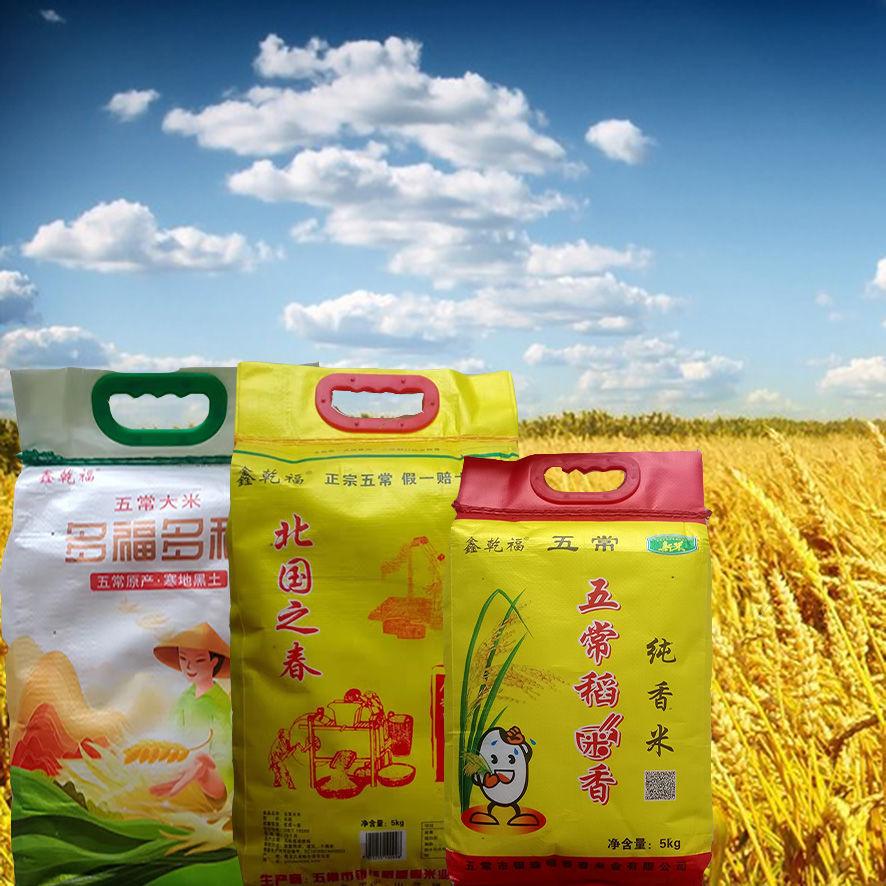 东北正宗五常稻花香鑫乾福2021新米5kg新米(三款包装随机发货)
