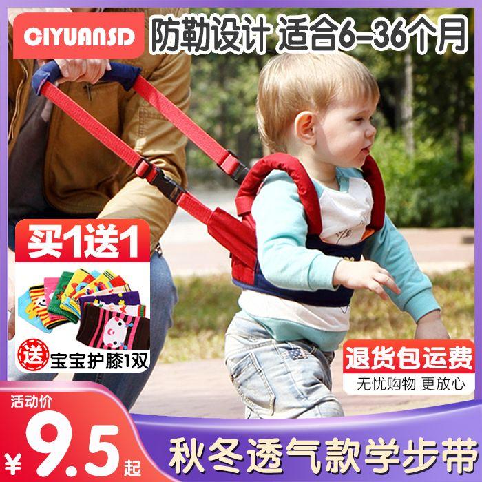 宝宝学步带秋冬款透气防勒婴儿学走路护腰儿童防摔神器幼儿牵引绳