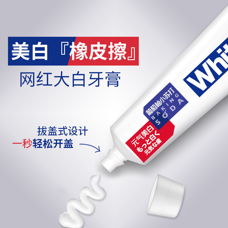狮王WHITE&WHITE大白牙膏美白清新去黄去口臭去牙渍小苏打牙膏