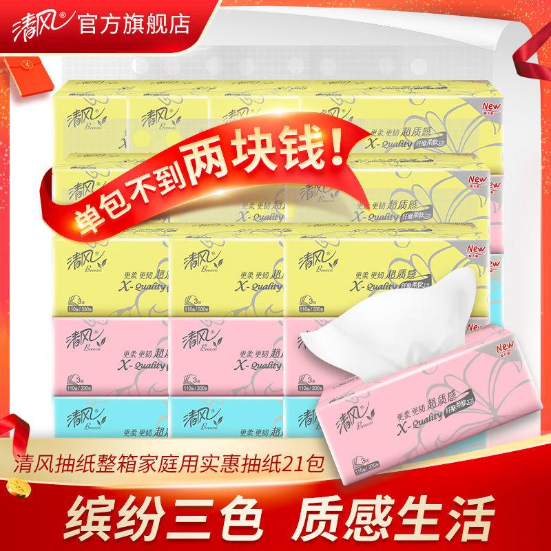 88832-清风原木抽纸超质感110抽3层纸巾批发家庭装卫生纸囤货装餐巾纸-详情图