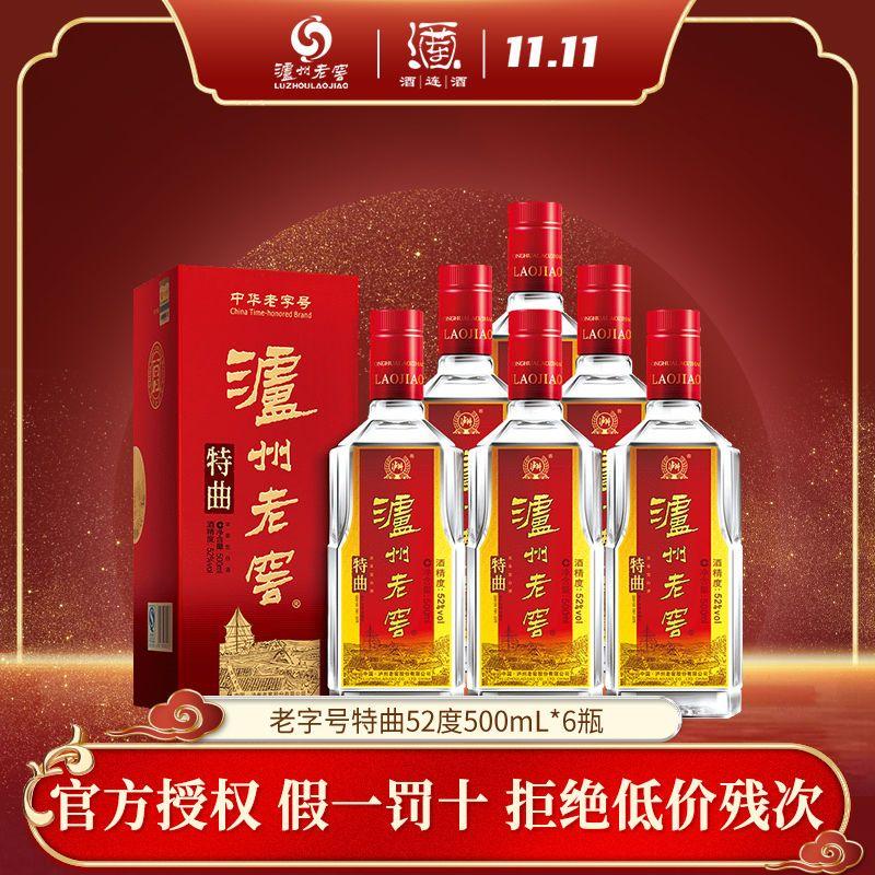 泸州老窖中华老字号特曲整箱52度500mL浓香型纯粮高度白酒
