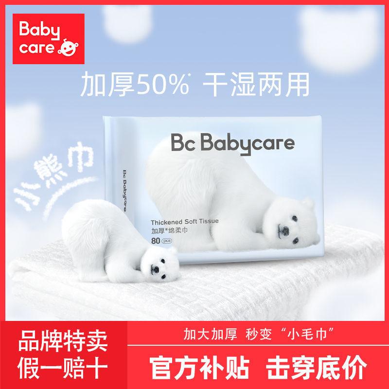 BABYCARE婴儿棉柔巾宝宝专用新生儿干湿两用绵柔巾小熊巾加厚