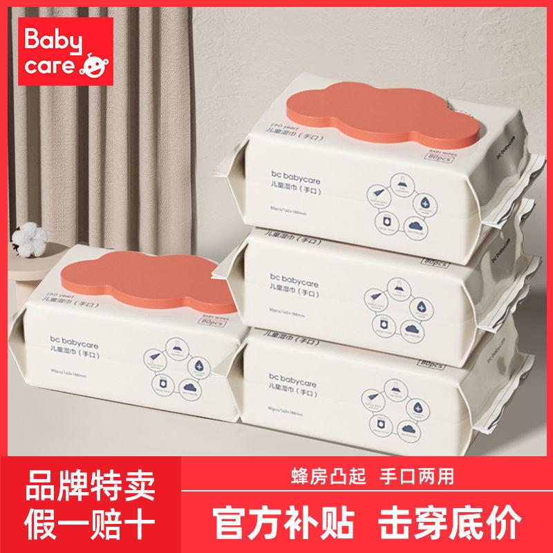 BABYCARE宝宝手口专用婴儿湿纸巾加厚新生儿湿巾大包80抽4包