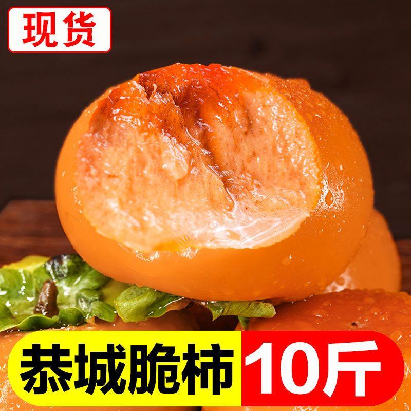 广西恭城脆柿子水果新鲜应季巧克力脆甜硬柿子一整箱批发3/5/10斤