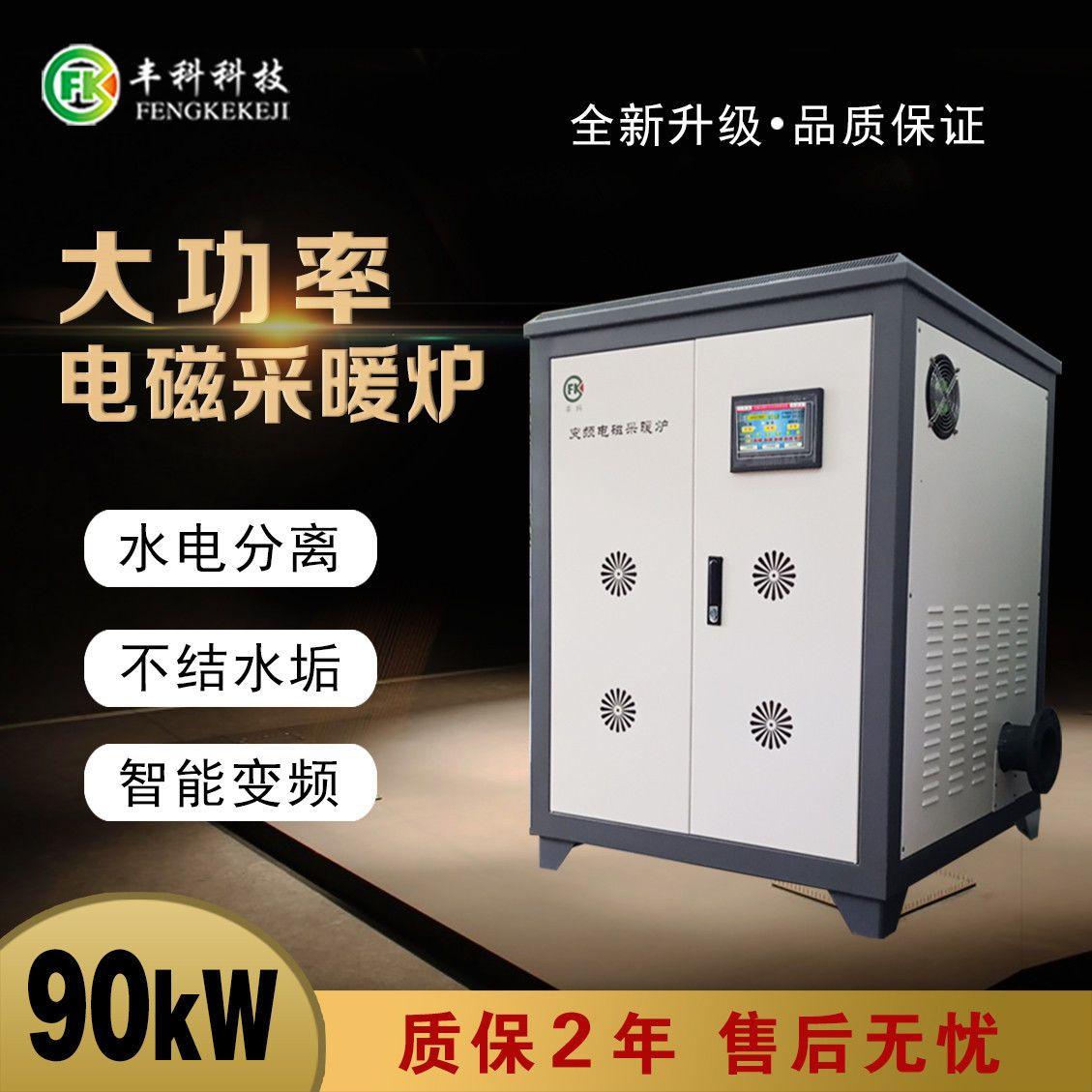 90KW变频电磁采暖全自动电锅炉智能控温取暖器节能省电暖风机