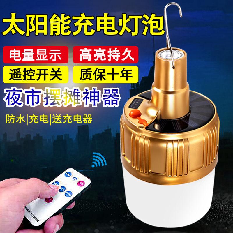 超亮遥控LED充电灯泡户外夜市灯摆摊照明家用停电应急无线节能灯