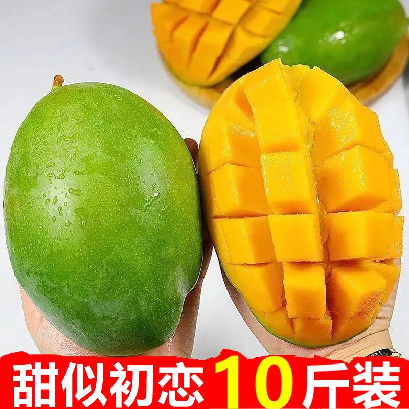 大芒果青芒热带新鲜孕妇甜水果2/5/10斤非海南贵妃芒果批发大芒果