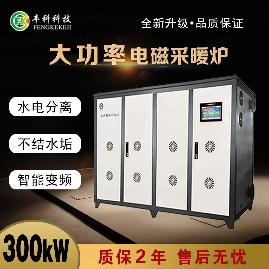 300kW全自动智能电磁采暖炉暖风机环保节能取暖电锅炉
