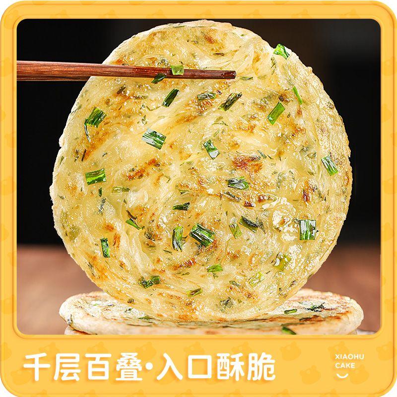 皇家小虎老上海葱油饼葱香手抓饼皮煎饼早餐懒人食品半成品家庭装主图7