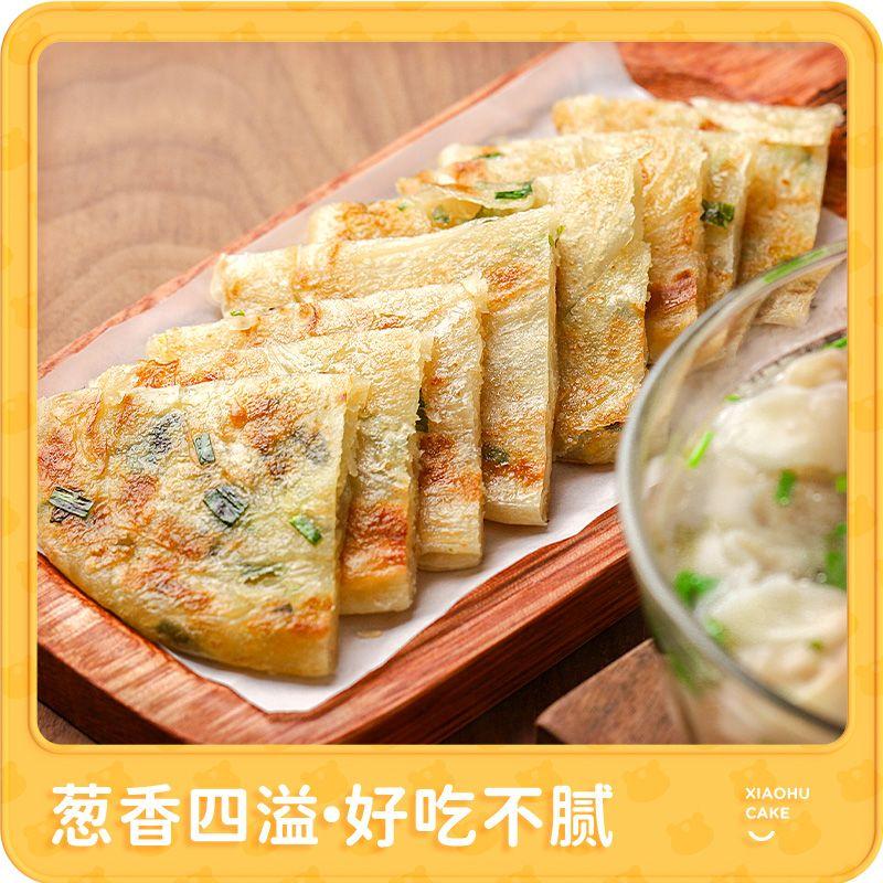 皇家小虎老上海葱油饼葱香手抓饼皮煎饼早餐懒人食品半成品家庭装主图6