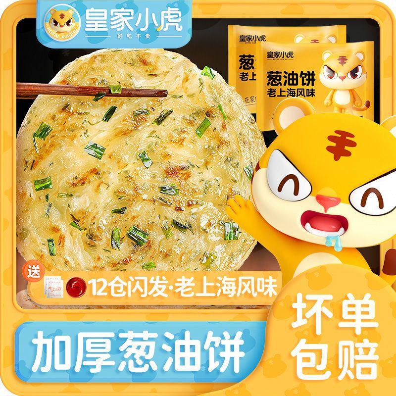皇家小虎老上海葱油饼葱香手抓饼皮煎饼早餐懒人食品半成品家庭装主图0
