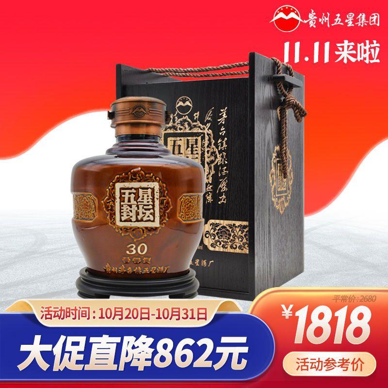 【五星酒厂】酱香型白酒 复古木箱3L装 30年纯坤沙老酒 高端收藏