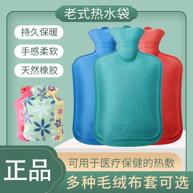 加厚热水袋注水防爆灌水暖水袋暖肚子热敷袋暖手袋老式大号暖手宝