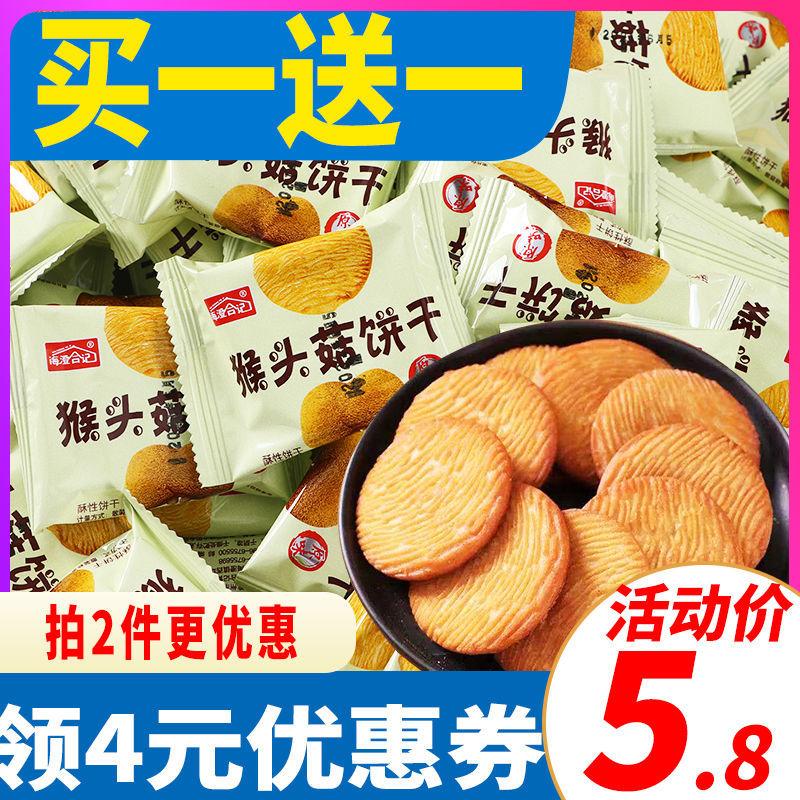 【特价100包】猴头菇饼干猴菇饼干早餐饼干办公室休闲食零食1包