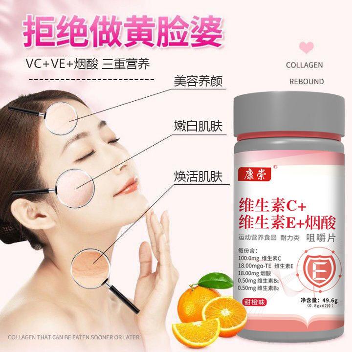多维牛磺酸片60粒vc维c维生素c复合维生素b族片多种维生素b1b2