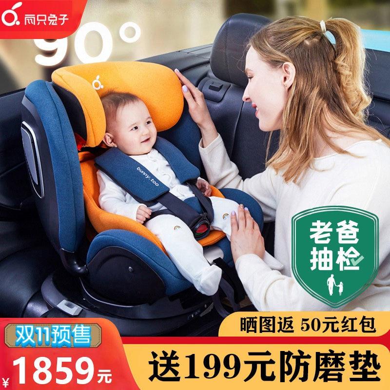老爸评测两只兔子求知儿童安全座椅汽车用0-7岁婴儿车载360度旋转