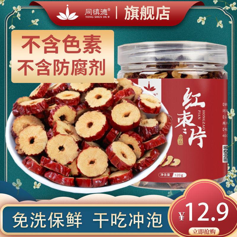 2瓶】同慎德红枣片无核即食脆枣干酥脆红枣干吃泡水喝的枣片搭配