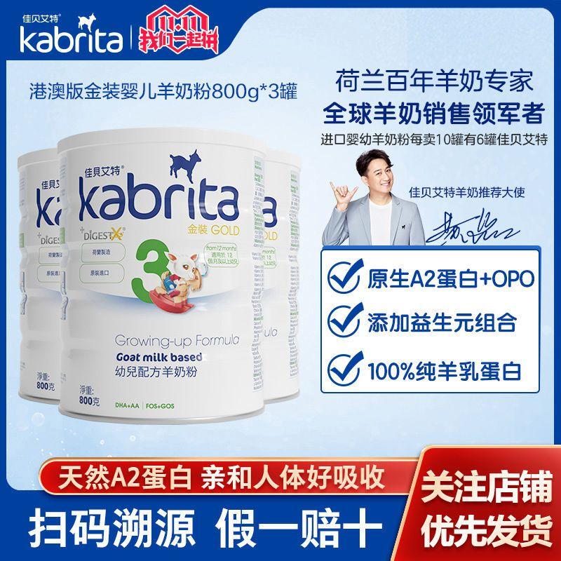 【保税直发】港版佳贝艾特金装婴幼儿配方羊奶粉800g*3罐荷兰进口
