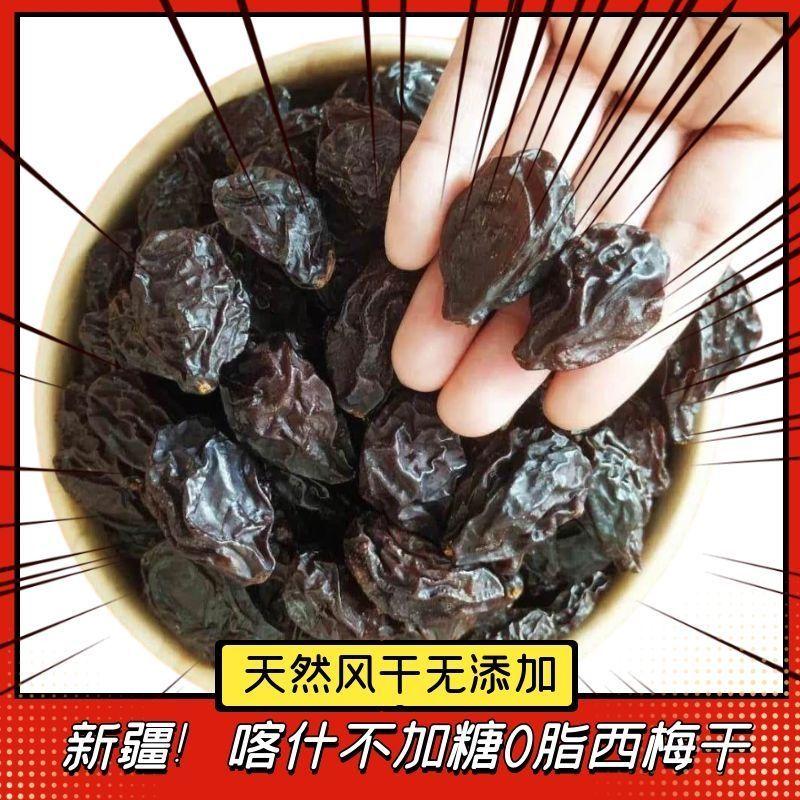 新疆特产喀什无添加低脂风干西梅干散装量贩干果非蜜饯健康零食
