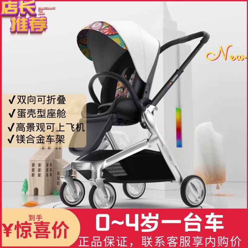 【正品】bebebus艺术家婴儿推车双向轻便高景观宝宝提篮手推车