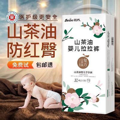 【高品质】蓓秀山茶油婴儿纸尿裤拉拉裤尿不湿干爽防红臀