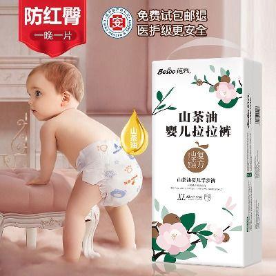 【高品质】山茶油婴儿纸尿裤尿片拉拉裤超薄干爽透气防红屁