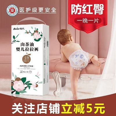 【高品质】蓓秀山茶油婴儿纸尿裤尿片拉拉裤柔薄透气防红臀