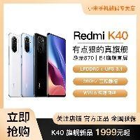 小米Redmi 红米K40年度旗舰产品 E4旗舰直屏 智能5G手机【4月5日发完】1999元
