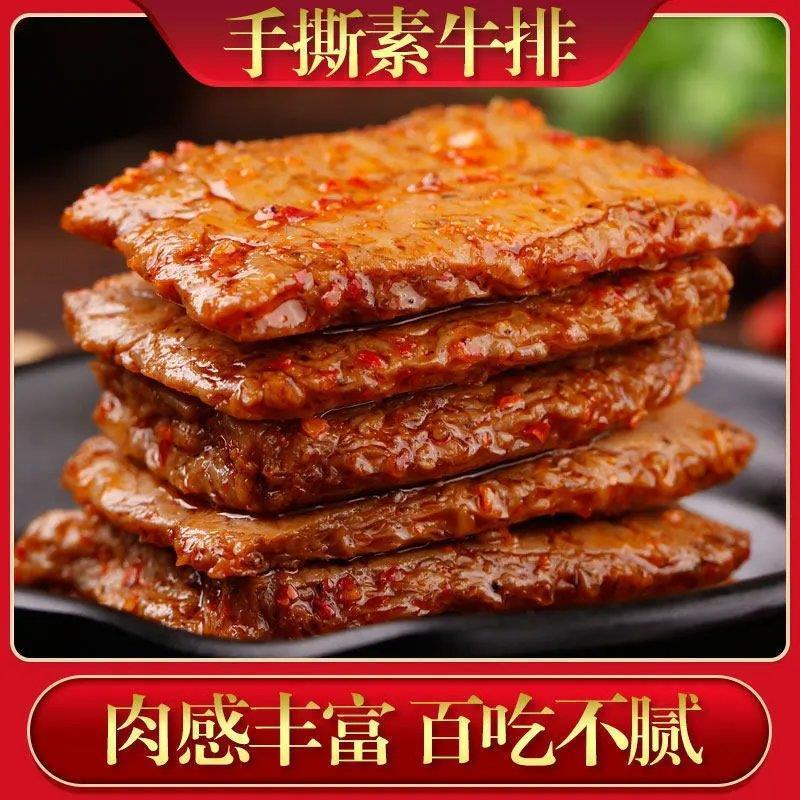 网红小吃香辣手撕素牛排素肉豆干零食湖南特产豆制品批发零食