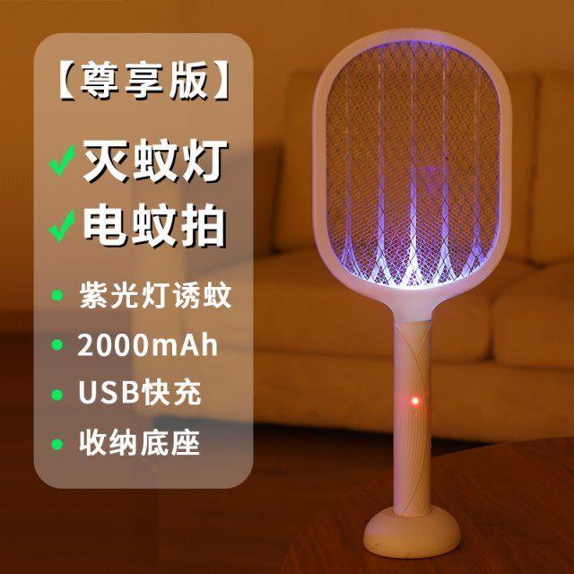 电蚊拍灭蚊灯二合一充电式家用超强锂电池强力驱打蚊子拍苍蝇神器