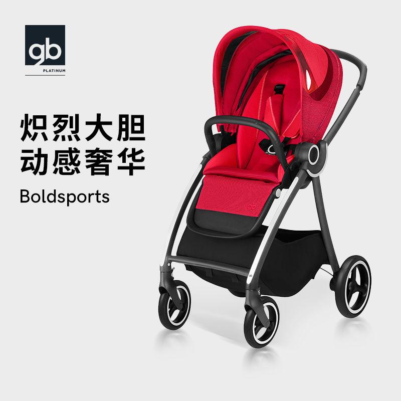 好孩子gb婴儿推车新生儿轻便四季通用婴儿手推车 BOLD SPORTS