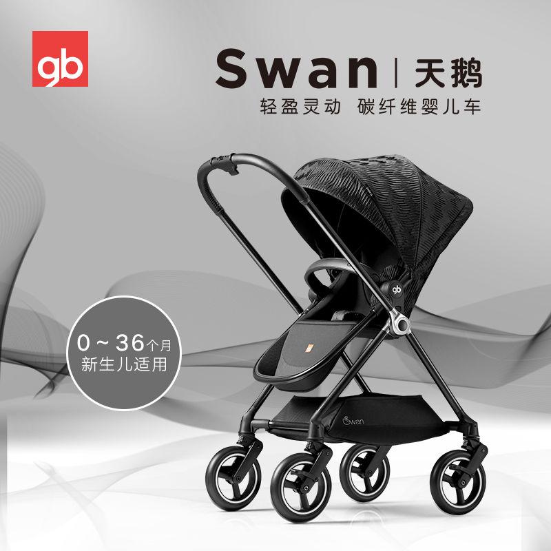 好孩子gbSWAN天鹅高景观碳纤维婴儿推车双向遛娃360旋转轻便轻奢