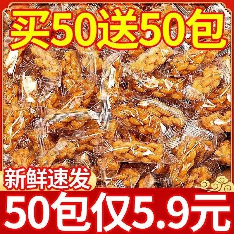 【买50包送50包】麻花小麻花一箱休闲零食袋装独立小包装香酥