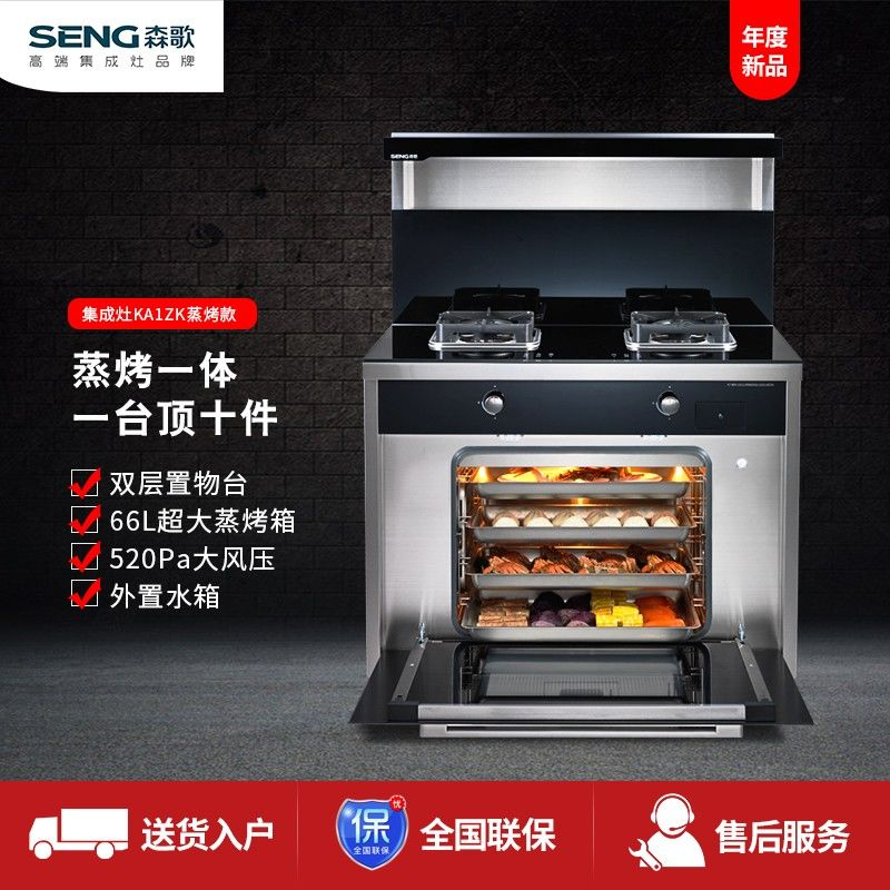 森歌 SENG JJZT-KA1ZK蒸烤一体集成灶侧吸烟灶蒸烤套装