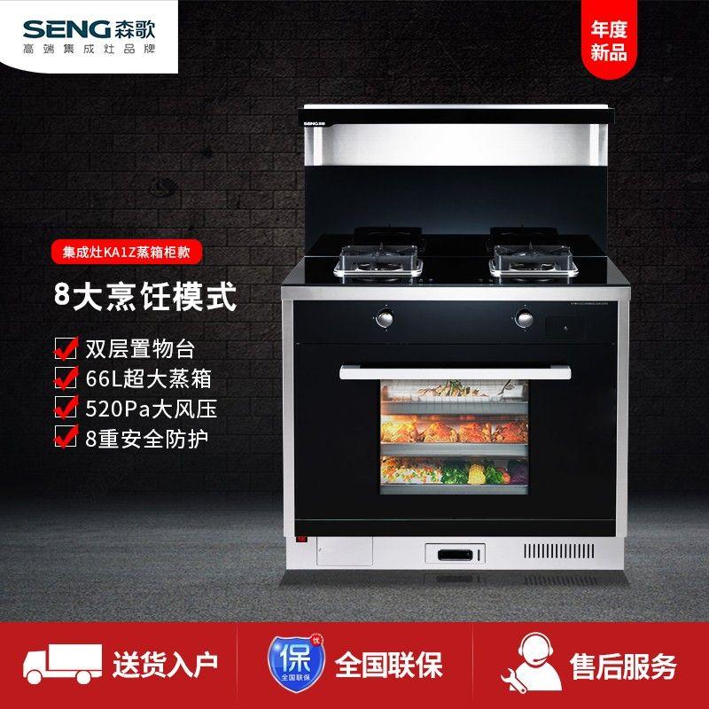 森歌SENG JJZT-KA1Z集成灶一体式环保灶电蒸箱套装 钢化玻璃台面