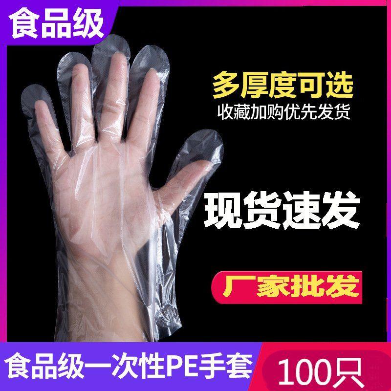 一次性手套食品级餐饮烧烤小龙虾家务塑料透明加厚pe手套厂家批发