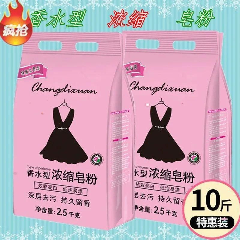 (香水型)正品洗衣粉天然皂粉薰衣草香宾馆家庭特惠装5-10斤