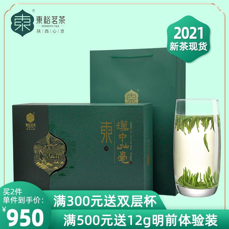 2020东裕茗茶汉中仙毫明前头采炒青绿茶午子仙毫250g礼盒