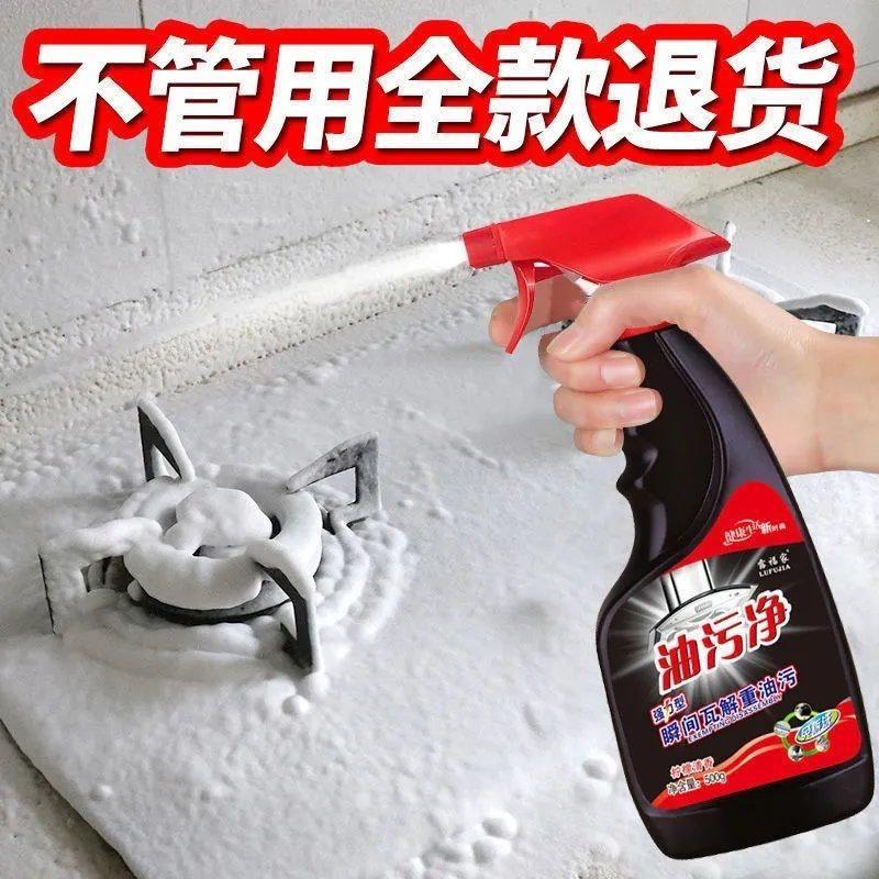 油烟机清洗剂油烟净厨房油污净家用除油剂去油污清洁剂厨房油渍净