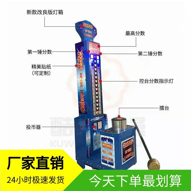大力士一锤定音游戏机摆摊电玩橡胶大锤测试力量机器设备促销包邮