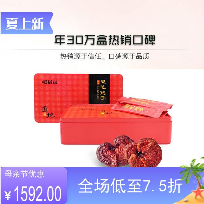 灵芝孢子粉不苦破壁率99.99%(*4盒)|峨嵋山道地
