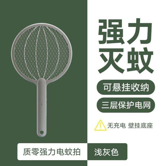 米家电蚊拍充电式家用强力电苍蝇拍驱蚊灯灭蚊拍电蝇拍二合一