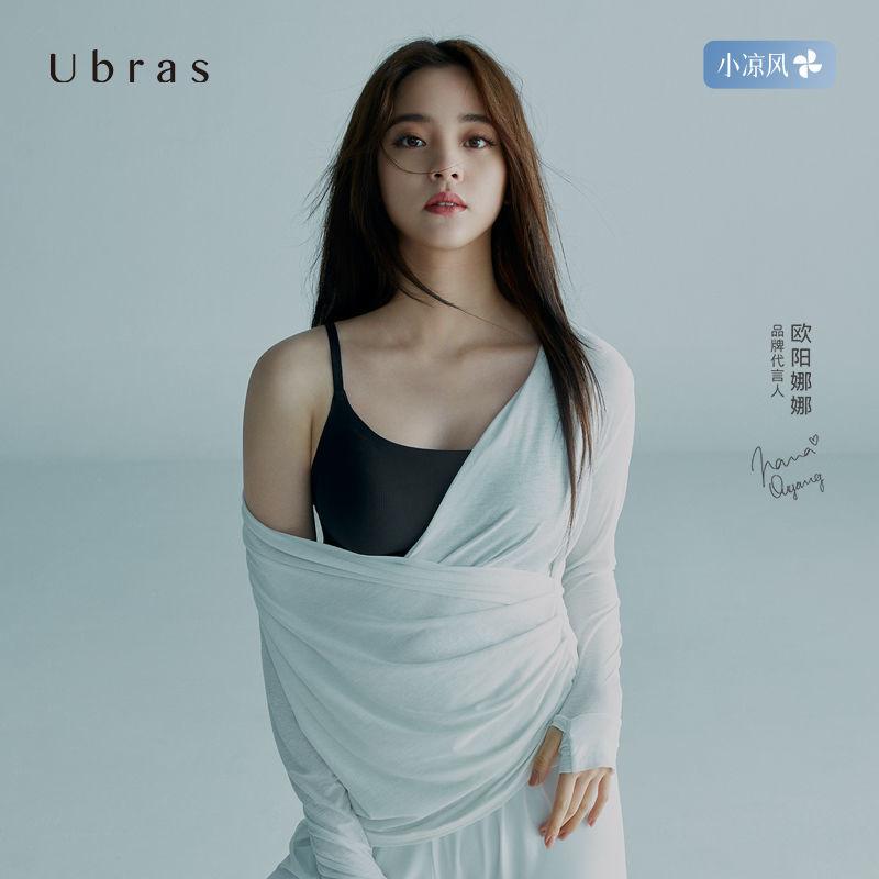 Ubras无尺码轻薄无痕吊带抹胸凉感内衣女薄夏季无钢圈无痕胸罩