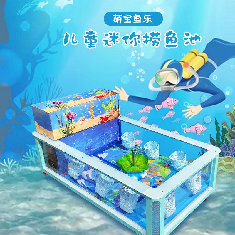 儿童乐园游乐设备吃奶鱼捞鱼池商场玩具喂奶鱼钓鱼缸乐园商用设施
