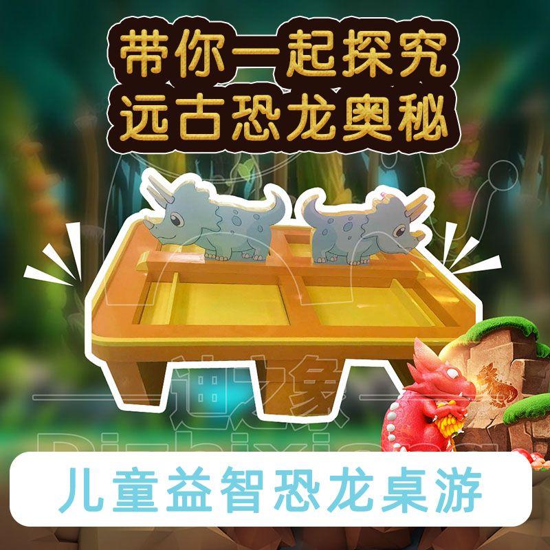 全新烤漆考古乐园恐龙玩具桌考探索考古石桌游室内儿童玩具项目