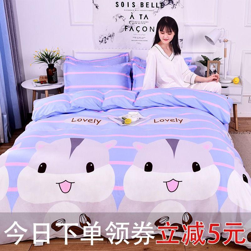 ins网红水洗棉四件套宿舍被子三件套学生被单被套床单人床上用品