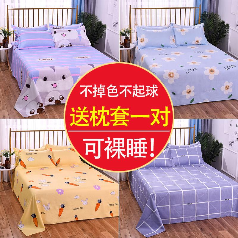 春秋水洗棉床单单件学生宿舍单人ins被单1.2m1.5米双人床单三件套