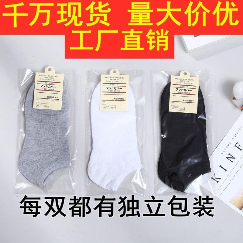 浅口男女船袜子厂家独立包装