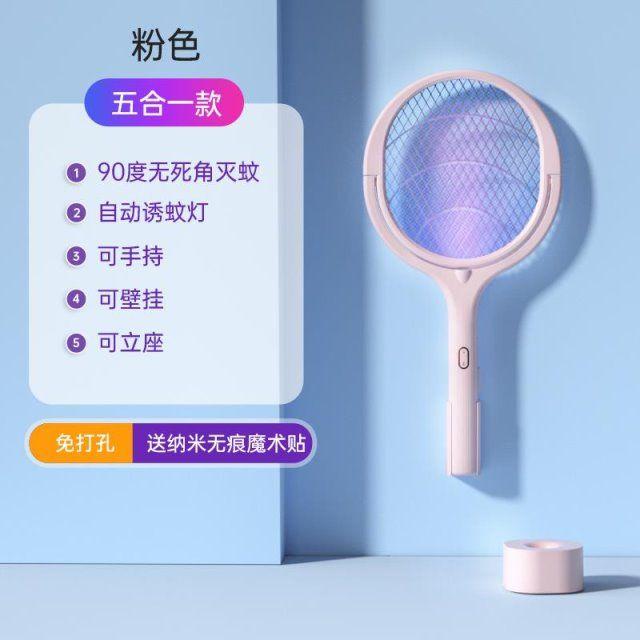 正品可翻转电蚊拍创意小清新灭蚊拍充电式家用灭蚊子苍蝇神器室内