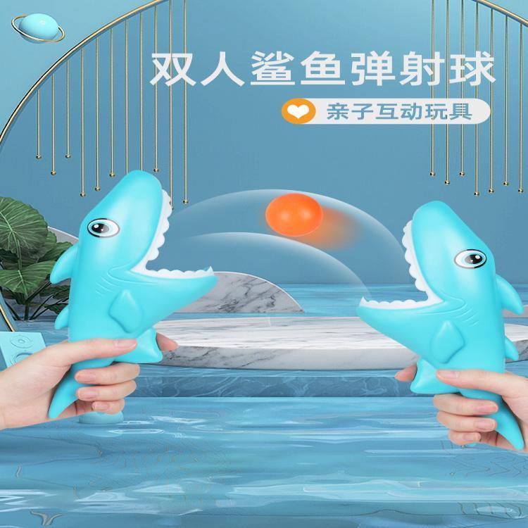 亲子互动球类玩具男孩益智弹力球鲨鱼抛接球双人对接儿童户外